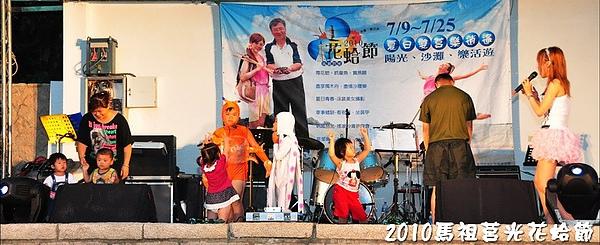 2010馬祖莒光花蛤節活動照片178.JPG