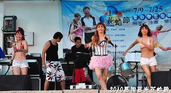 2010馬祖莒光花蛤節活動照片 156.jpg