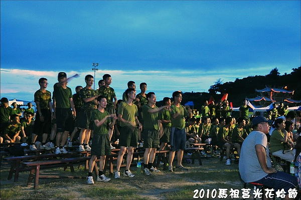 2010馬祖莒光花蛤節活動照片192.JPG