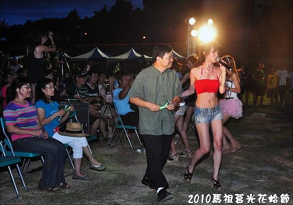 2010馬祖莒光花蛤節活動照片193.JPG