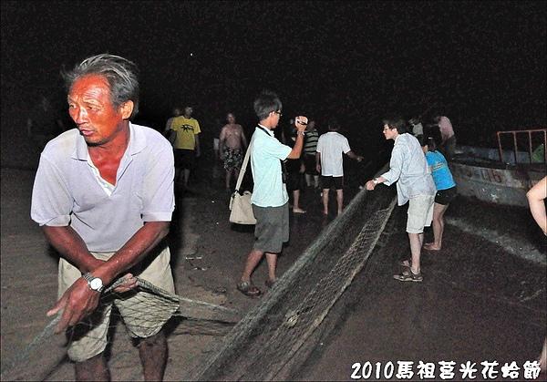2010馬祖莒光花蛤節活動照片 118.JPG