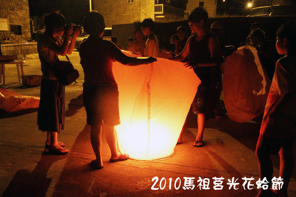 2010馬祖莒光花蛤節活動照片053.JPG