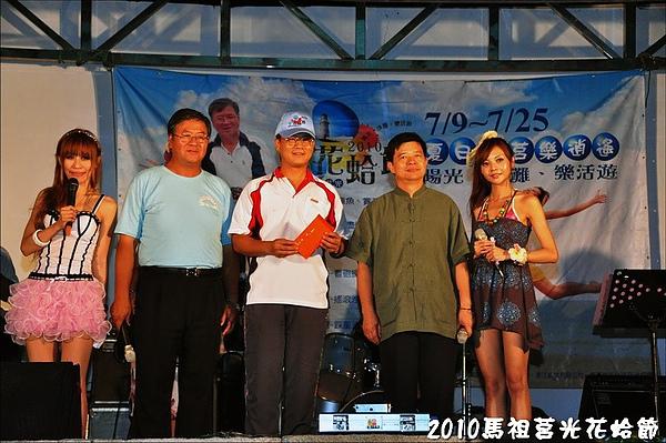 2010馬祖莒光花蛤節活動照片187.JPG