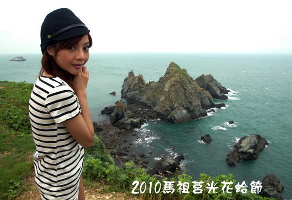 2010馬祖莒光花蛤節活動序曲081.jpg