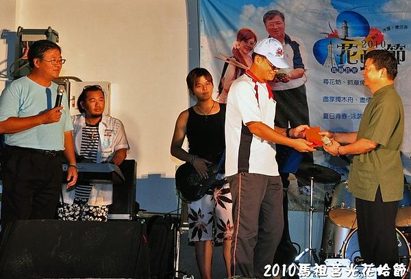 2010馬祖莒光花蛤節活動照片186.JPG
