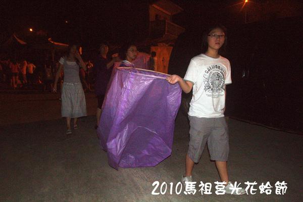 2010馬祖莒光花蛤節活動照片072.jpg