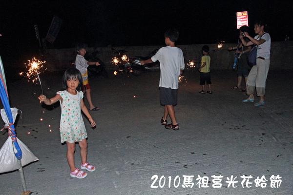 2010馬祖莒光花蛤節活動照片041.JPG