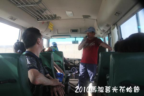 2010馬祖莒光花蛤節活動照片001.JPG