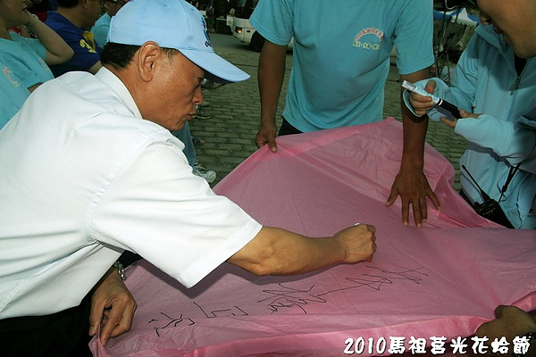 2010馬祖莒光花蛤節活動照片260.jpg