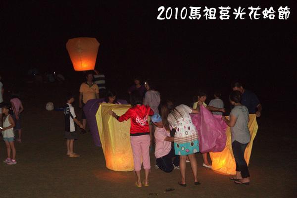 2010馬祖莒光花蛤節活動照片079.jpg