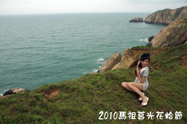2010馬祖莒光花蛤節活動序曲086.jpg