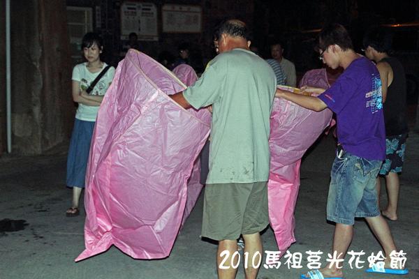 2010馬祖莒光花蛤節活動照片047.JPG