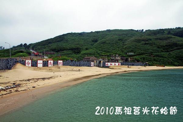 從台灣到馬祖莒光007.jpg