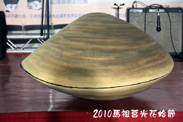馬祖莒光花蛤節001.JPG