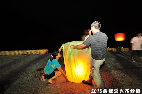 2010馬祖莒光花蛤節活動照片 133.JPG