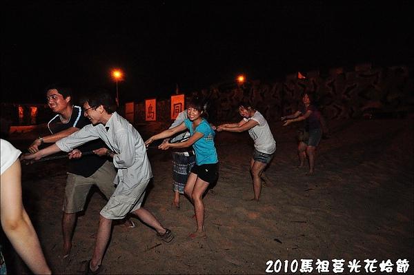 2010馬祖莒光花蛤節活動照片 122.JPG