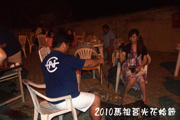 2010馬祖莒光花蛤節活動照片085.jpg