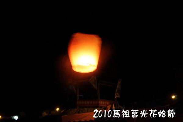 2010馬祖莒光花蛤節活動照片054.JPG