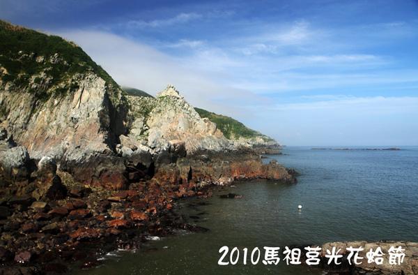 2010馬祖莒光花蛤節活動照片014.jpg