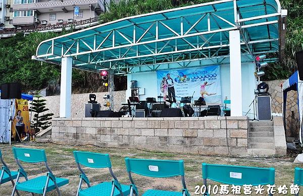 2010馬祖莒光花蛤節活動照片 141.jpg