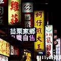 寧夏夜市-諸羅山米糕02.JPG