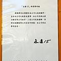 永康15-06.JPG