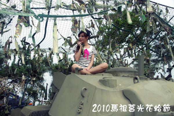2010馬祖莒光花蛤節活動序曲093.jpg