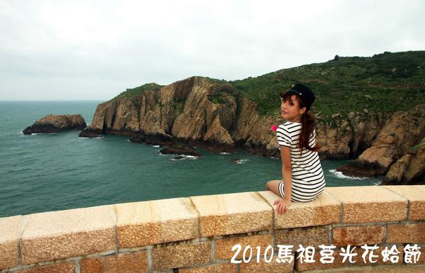 2010馬祖莒光花蛤節活動序曲088.jpg