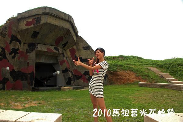 2010馬祖莒光花蛤節活動序曲080.jpg