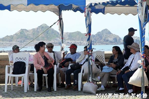 2010馬祖莒光花蛤節活動照片252.jpg