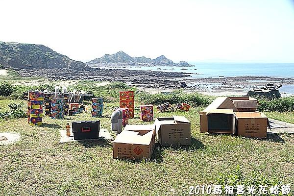 2010馬祖莒光花蛤節活動照片240.JPG
