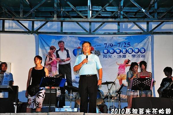 2010馬祖莒光花蛤節活動照片184.JPG