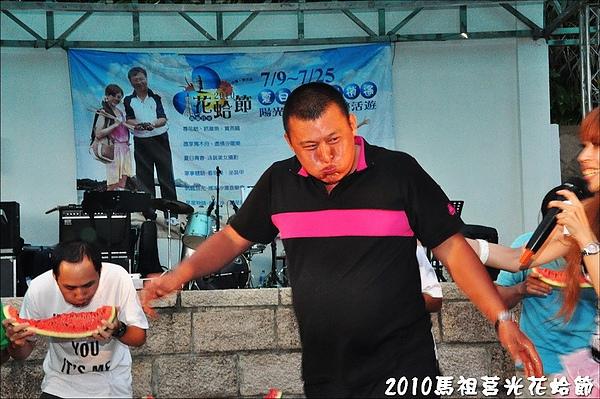 2010馬祖莒光花蛤節活動照片 170.jpg