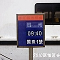 從台灣到馬祖莒光010.jpg