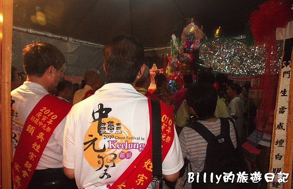 2010基隆中元祭012.jpg