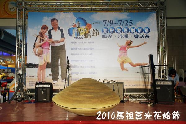 馬祖莒光花蛤節002.JPG