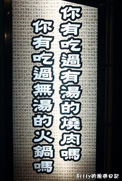 胡弄壽喜燒02.JPG