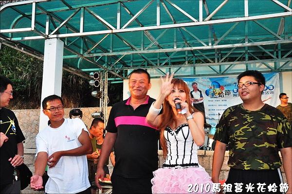 2010馬祖莒光花蛤節活動照片 171.jpg