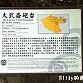 基隆大武崙砲台004.jpg