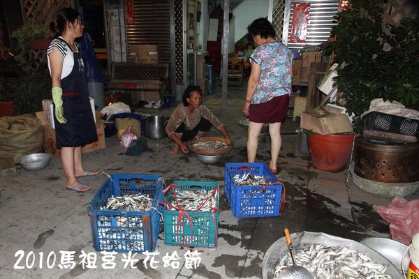 2010馬祖莒光花蛤節活動照片055.JPG
