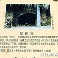 猴硐煤礦博物園區035.JPG