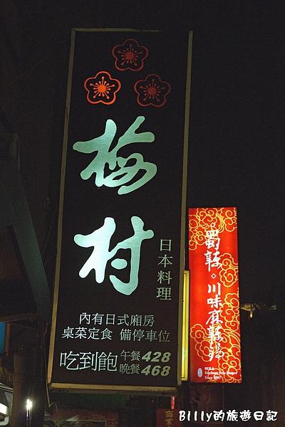 梅村日本料理26.jpg