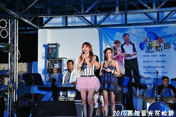 2010馬祖莒光花蛤節活動照片182.JPG