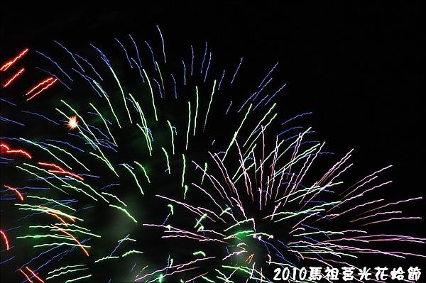 2010馬祖莒光花蛤節活動照片230.jpg
