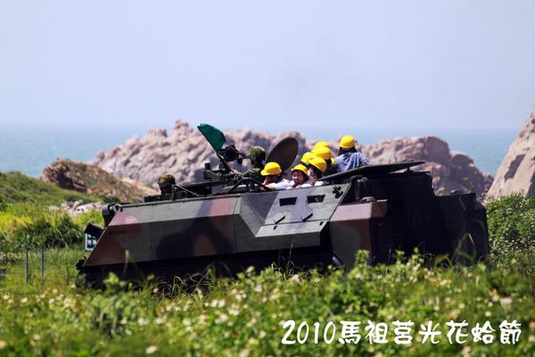2010馬祖莒光花蛤節活動照片097.JPG