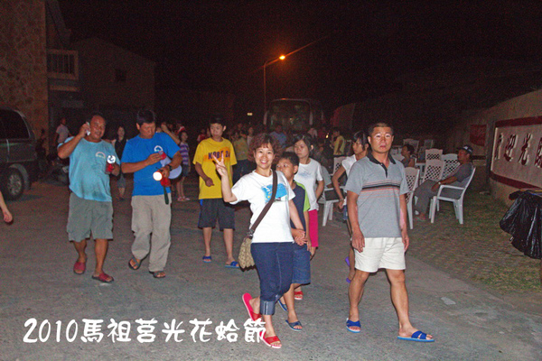 2010馬祖莒光花蛤節活動照片064.jpg