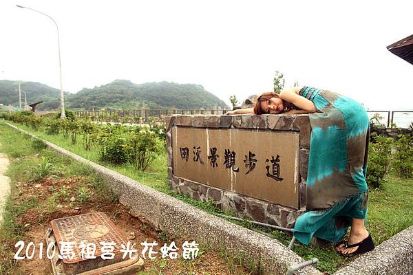 2010馬祖莒光花蛤節活動序曲00028.JPG