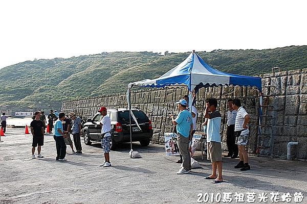 2010馬祖莒光花蛤節活動照片249.JPG
