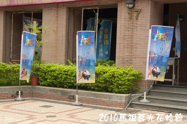 馬祖莒光花蛤節006.jpg