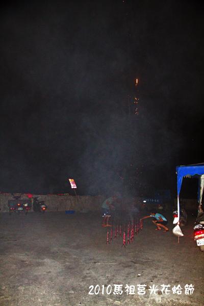 2010馬祖莒光花蛤節活動照片065.jpg